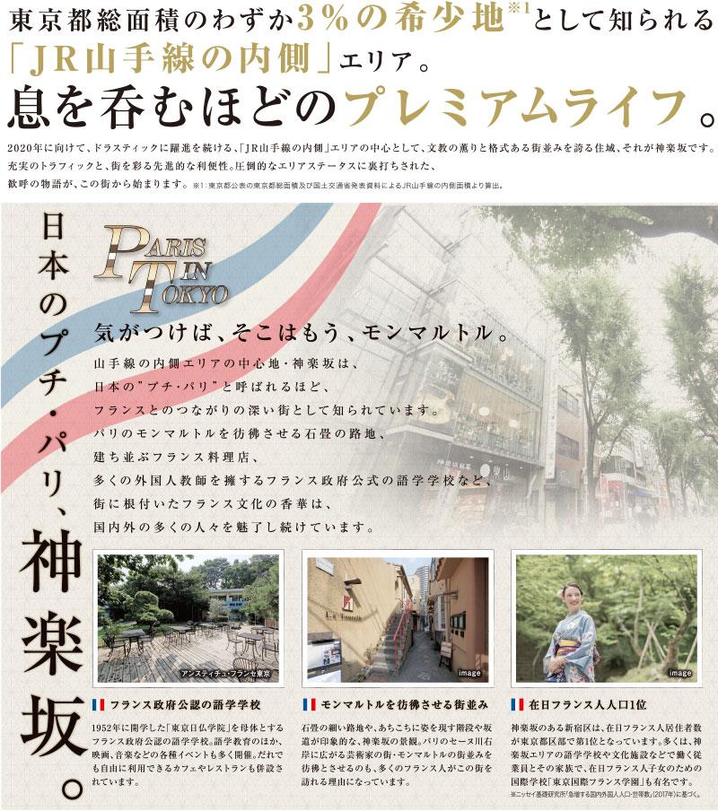 kagurazaka_loc